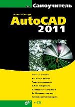 Самоучитель AutoCAD 2011