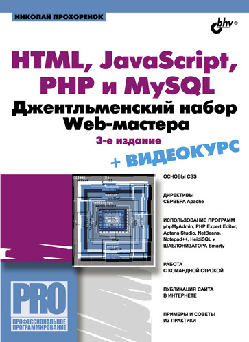 HTML, JavaScript, PHP и MySQL. Джентльменский набор Web-мастера (3-е издание)