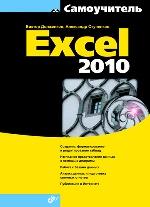 Самоучитель Excel 2010