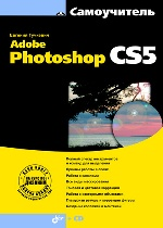 Самоучитель Adobe Photoshop CS5