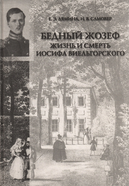 «Бедный Жозеф». Жизнь и смерть Иосифа Виельгорского. Опыт биографии человека 1830-х годов
