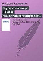 Определение жанра и автора литературного произведения статистическими методами