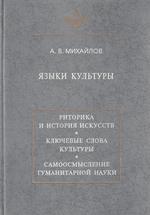 Языки культуры: учебное пособие по культурологии