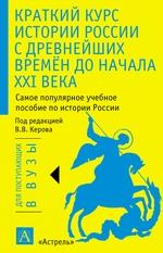 Краткий курс истории России с древнейших времён до начала XXI века