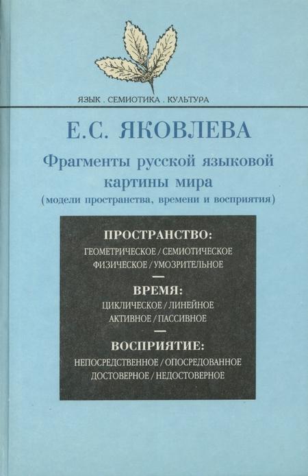 Фрагменты русской языковой картины мира (модели пространства, времени и восприятия)