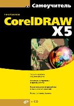 Самоучитель CorelDRAW X5