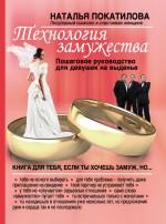 Технология замужества. Пошаговое руководство для девушек на выданье