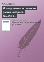 Исследование активности рынка интернет-ссылок в Рунете