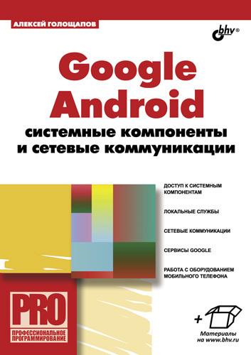 Google Android: системные компоненты и сетевые коммуникации