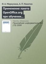 Применение пакета OpenOffice.org при обучении методам экономического анализа