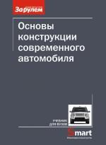 Основы конструкции современного автомобиля