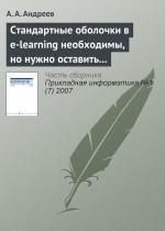 Стандартные оболочки в e-learning необходимы, но нужно оставить возможности и изобретателям