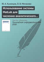 Использование системы MatLab для численно-аналитического исследования задач теории экономического роста