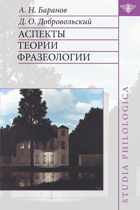 Аспекты теории фразеологии