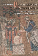 Византийское миссионерство. Можно ли сделать из «варвара» христианина?