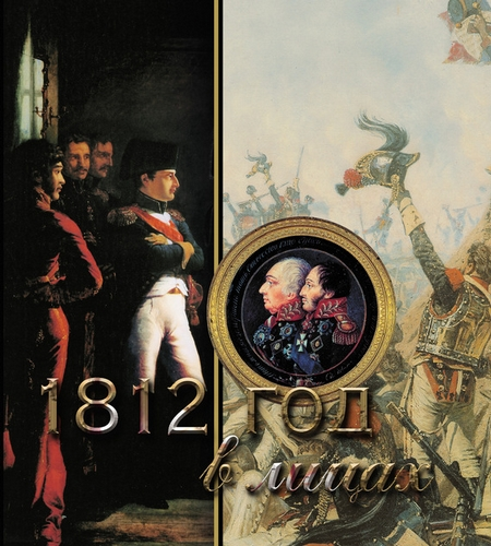1812 год в лицах