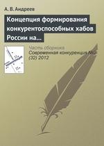 Концепция формирования конкурентоспособных хабов России на современном этапе развития отрасли воздушного транспорта