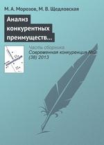 Анализ конкурентных преимуществ (привлекательности) туристской дестинации Наро-Фоминского муниципального района