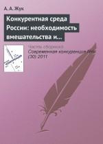 Конкурентная среда России: необходимость вмешательства и практика администрирования на современном этапе