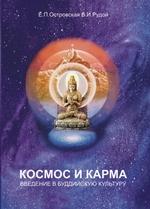 Космос и карма. Введение в буддийскую культуру