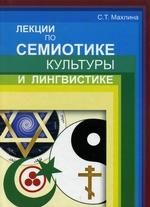 Лекции по семиотике культуры и лингвистике