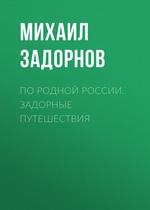 По родной России. Задорные путешествия