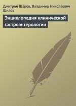 Энциклопедия клинической гастроэнтерологии