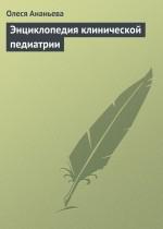 Энциклопедия клинической педиатрии