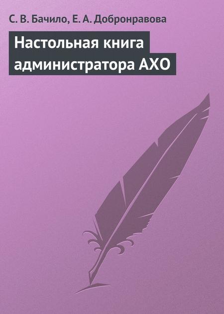 Настольная книга администратора АХО