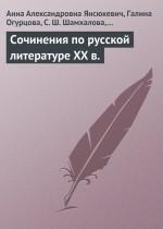 Сочинения по русской литературе XX в