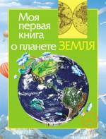 Моя первая книга о планете Земля