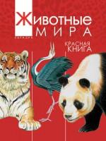 Животные мира. Красная книга. Евразия. Млекопитающие. Птицы