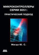 Микроконтроллеры серии 8051: практический подход