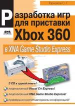 Разработка компьютерных игр для приставки Xbox 360 в XNA Game Studio Express