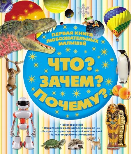 Первая книга любознательных малышей. Что? Зачем? Почему?
