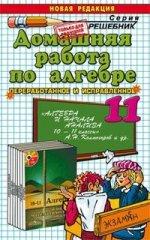 Домашняя работа по алгебре 11 класс
