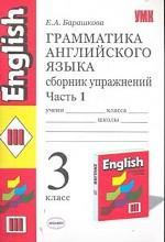 Грамматика английского языка. Сборник упражнений. Часть 1, 3 класс