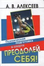 Преодолей себя! Психическая подготовка в спорте. 5-е издание