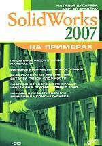 SolidWorks 2007 (+CD)