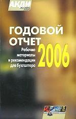 Годовой отчет - 2006. Рабочие материалы и рекомендации для бухгалтера