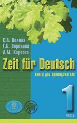 Время немецкому: книга для преподавателя к 1 части