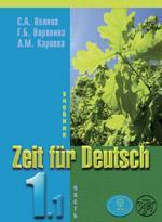 Время немецкому: учебник. Часть 1. Том 1