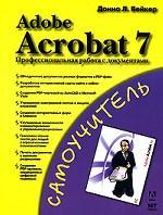 Adobe Acrobat 7. Профессиональная работа с документами