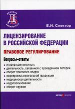 Лицензирование в РФ: правовое регулирование