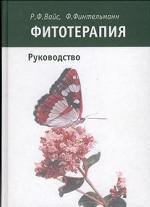 Скачать Фитотерапия бесплатно Р. Вайс,Ф. Финтельманн