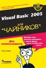 """Microsoft Visual Basic 2005 для """"чайников"""""""