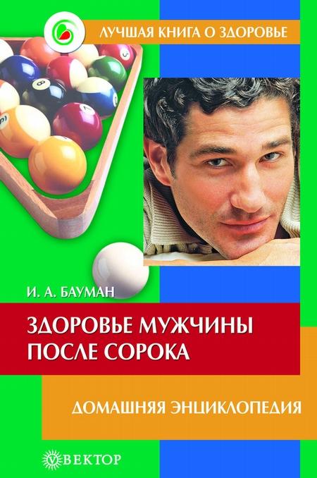 Мужское здоровье скачать книгу бесплатно