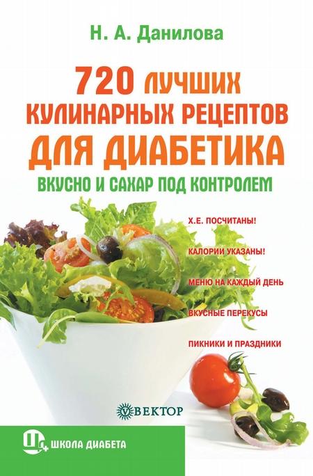рецепты блюд для диабетиков в картинках месте работает