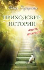 Приходские истории: вместо проповеди (сборник)