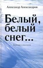 Белый, белый снег… (сборник)